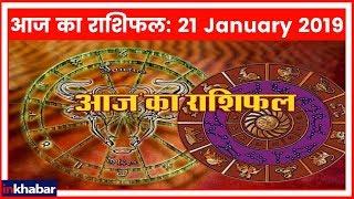 21 January 2019 आज का राशिफल | Aaj Ka Rashifal in Hindi | Daily Horoscope Today | Guru Mantra - ITVNEWSINDIA