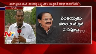 BJP Plans to Select Venkaiah Naidu for Vice Presidential Candidate || NTV - NTVTELUGUHD