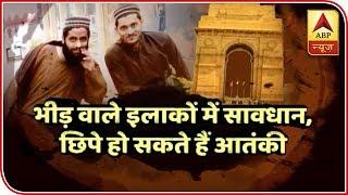 Two terrorists enter Delhi; security beefed up | Namaste Bharat Full - ABPNEWSTV