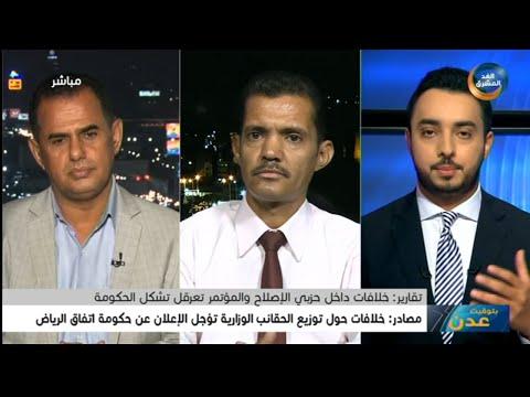 بتوقيت عدن | نقاش حول اسباب تأخر إعلان حكومة اتفاق الرياض..الجزء الثاني.. الحلقة الكاملة (26 أكتوبر)