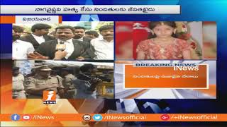 Advocates Face To Face Over Naga Vaishnavi Case Verdict In Vijayawada | iNews - INEWS