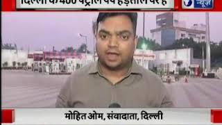 वैट में कटौती करे दिल्ली सरकार-पेट्रोल पंप मालिक - ITVNEWSINDIA