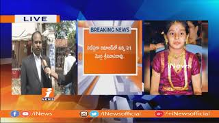 Naga Vaishnavi Case Verdict Today | Live Report From Vijayawada Court |  iNews - INEWS