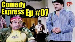 Comedy Express Ep #07 | Back to Back Telugu Comedy Scenes | NavvulaTV - NAVVULATV
