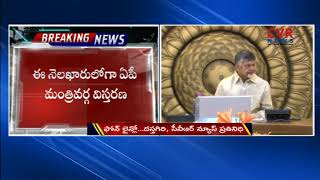 Chandrababu Naidu Plans For Cabinet Expansion | Minorities Into AP Cabinet | CVR News - CVRNEWSOFFICIAL
