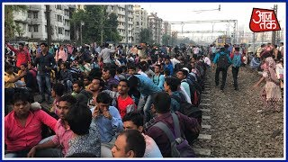 Rail Roko Protest; Mumbai Train Services Halted Due To Students' Unemployment Protest - AAJTAKTV