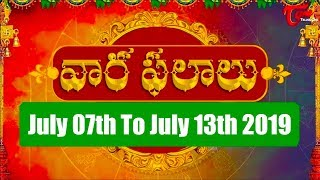 Vaara Phalalu | July 07th to July 13th 2019 | Weekly Horoscope 2019 | TeluguOne - TELUGUONE
