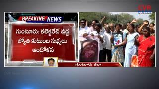 High Tension In Guntur | Jyothi Parents and Relatives Protest At Guntur Collectorate l CVR NEWS - CVRNEWSOFFICIAL