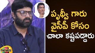 Actor Krishnudu Praises Prudhvi Raj For His Hardwork To YCP | Krishnudu Press Meet | Mango News - MANGONEWS