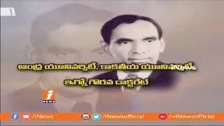 Legendary Mimicry Artist Nerella Venu Madhav Passed Away | Special Story | iNews - INEWS
