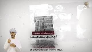 سلسلة آثار عمان جذورنا الأولى-الأثر السادس عشر موقع الدهوى بولاية صحم
