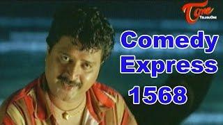 Comedy Express 1568 || B 2 B || Latest Telugu Comedy Scenes || TeluguOne - TELUGUONE