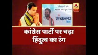 Samvidhan Ki Shapath: Congress Party's 'Hindutva' Avatar | ABP News - ABPNEWSTV