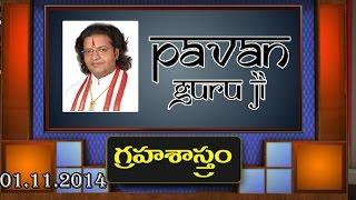 Grahashaastram with Pavan Guruji | 01.11.2014 : TV5 News - TV5NEWSCHANNEL