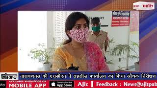 video : नारायणगढ़ की एसडीएम ने तहसील कार्यालय का किया औचक निरीक्षण