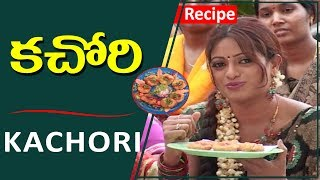 కచోరి తయారీ విధానము | Kachori Recipe | Cooking With Udaya Bhanu | TVNXT Hotshot - MUSTHMASALA