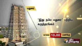 Today's Events in Chennai Tamil Nadu 17-09-2014 – Puthiya Thalaimurai tv Show