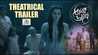 Anando Brahma theatrical trailer - idlebrain.com - IDLEBRAINLIVE