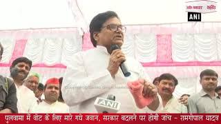 video : पुलवामा में वोट के लिए मारे गये जवान, सरकार बदलने पर होगी जांच - रामगोपाल यादव