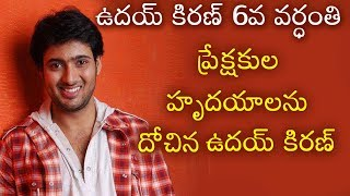 Remembering Actor Uday Kiran On His Death Anniversary - Special Video - RAJSHRITELUGU