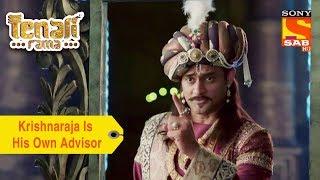 Your Favorite Character | Krishnaraja Is His Own Advisor | Tenali Rama - SABTV