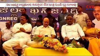Sujay Krishna Ranga Rao Lays Foundation Stone to Development Works | Visakha | CVR News - CVRNEWSOFFICIAL