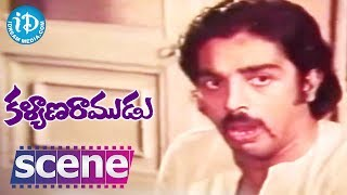 Kalyana Ramudu Movie Scenes - VK Ramasamy Comedy || Kamal Haasan || Sridevi || Ilayaraja - IDREAMMOVIES