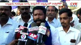 Dalit Leader Surya Vara Prasad demands SC Atrocity case on MLA Chintamaneni Prabhakar | CVR News - CVRNEWSOFFICIAL