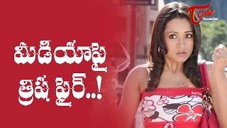 మీడియాపై త్రిష ఫైర్..! | Trisha Fired on Media - TELUGUONE