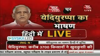 कर्नाटक विधानसभा से येदियुरप्पा का भाषण हिंदी में Live - AAJTAKTV