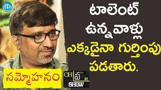 Mohana Krishna Indraganti About Acting Talent | #Sammohanam Team Interview | Oh Pra Show - IDREAMMOVIES
