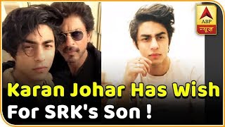 Aryan Khan 21st Birthday: Karan Johar has adorable wish for SRK's son! - ABPNEWSTV