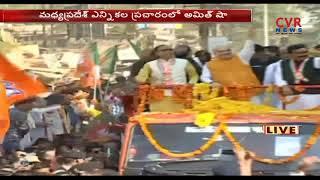 Madhya Pradesh Election 2018 : Amit Shah Roadshow in Madhya Pradesh | CVR News - CVRNEWSOFFICIAL