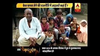 Master Stroke: Yogi Govt tries to withdraw Muzaffarnagar riot cases, DM opposes - ABPNEWSTV