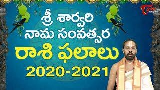 Ugadi Rasi Phalalu 2020 | Rasi Phalalu 2020 - 2021 | Sarvari Nama Samvatsaram Ugadi | TeluguOne - TELUGUONE
