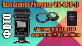 Фотовспышка Yongnuo YN468-II и другие фототовары с Aliexpress