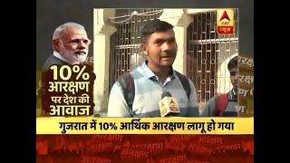 Reservation for general category: Lucknow university students call it a political stunt - ABPNEWSTV
