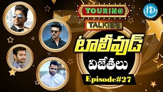 Touring Talkies - Tollywood Winners Of 2016 | Episode #27 || #Tollywoodcinemas - IDREAMMOVIES
