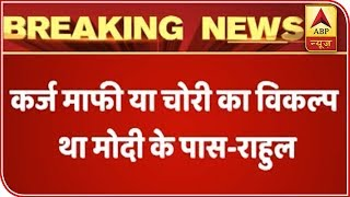 PM Modi Has Not Waived Off A Single Rupee Of Farmers: Rahul Gandhi | ABP News - ABPNEWSTV