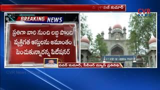 PIL Seeks Probe Against Chandrababu Naidu, Lokesh Over Misuse Of Funds | CVR NEWS - CVRNEWSOFFICIAL
