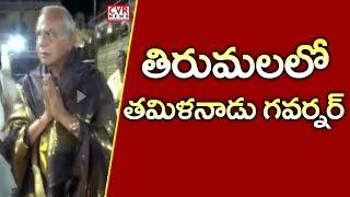 Tamil Nadu Governor Banwarilal Purohit Visits Tirumala Tirupati Devasthanam | CVR NEWS - CVRNEWSOFFICIAL