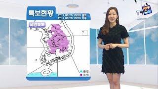 [날씨정보] 06월 20일 11시 발표