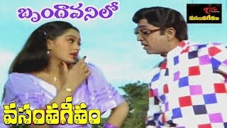 Vasantha Geetham Telugu Movie Songs | Brundavanilo Video Song | A.N.R, Radha - TELUGUONE