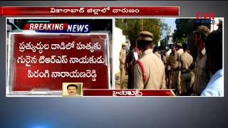 TRS Leader Narayana Reddy Murdered In Vikarabad | CVR News - CVRNEWSOFFICIAL