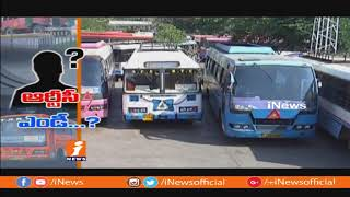 ఆర్టీసీ ఎండీ? | Many Senior Police Officers Race In TSRTC MD Post In Telangana | iNews - INEWS