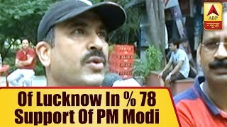 Mood of India on no-confidence motion: 78 percent of Lucknow in support of PM Modi - ABPNEWSTV