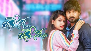 Thane Na Lover Thane Na Wife - Latest Telugu Short Film 2019 - IQLIKCHANNEL