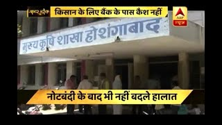 Master Stroke: No cash for farmers in Madhya Pradesh's govt banks - ABPNEWSTV