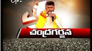 Chandra Babu Naidu's Speeches Centered On The Promise For Development - ETV2INDIA