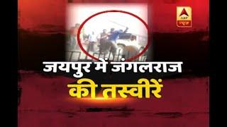 Hooliganism in broad daylight on peak in Jaipur - ABPNEWSTV